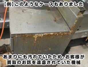 [例]このようなケースもありました。あまりに汚れていたため、お客様が買取のお話を遠慮されていた機械