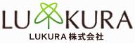 ルクラ株式会社